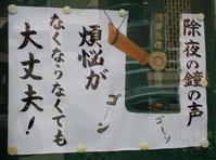 「心に留まる言葉№49」 願照寺さんの掲示板より。 - 京都の骨董&ギャラリー「幾一里のブログ」
