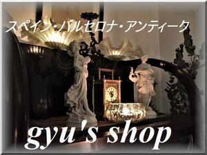 gyu's shopへようこそ! - スペイン・バルセロナ・アンティーク gyu's shop