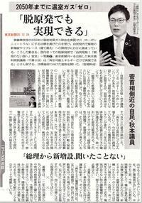 「脱原発でも実現できる」菅首相側近の自民・秋本議員/東京新聞 - 瀬戸の風