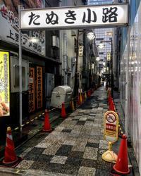 上野/ たぬき小路 - 悦楽番外地