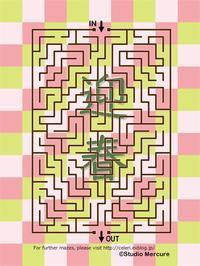 迷路-124/Maze-124/Labyrinthe-124 - セルリカフェ / Celeri Café