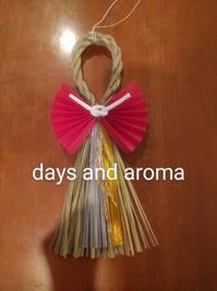 2020年お飾り - days and aroma