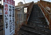 清瀬駅付近歩道橋 - ひのきよ