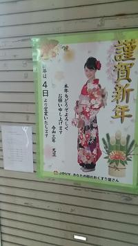 2020年もありがとうご... - 神奈川県横須賀市久里浜「地域密着」のタカヤマ薬局ブログ