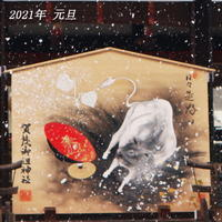 2021年 - 写楽彩2