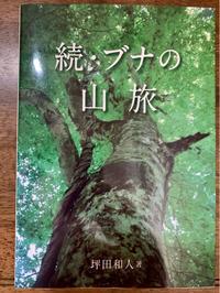 オオクワ採集のために…『続ブナの山旅』購入 - Kuwashinブログ