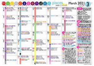 月見るラッキーカレンダー2021 - 世界はぜーんぶ星座通りにできている♪