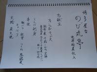 御献立 - のび丸亭の「奥様ごはんですよ」日本ワインと日々の料理