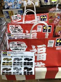 大洗まいわい市場数量限定ミニカー福袋販売♪ - わいわいまいわい-大洗まいわい市場公式ブログ