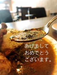 あけましておめでとうございます^_^ - 阿蘇西原村カレー専門店 chang- PLANT ~style zero~