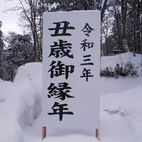 松例祭出羽三山神社詣で - 「 ボ ♪ ボ ♪ 僕らは釣れない中年団 ♪ 」Ver.1