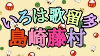 謹賀新年朗読/島崎藤村/藤村いろは歌留多 - 小出朋加こいでともかの朗読