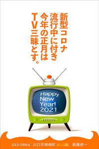 2021/01/01happy new year! - shindoのブログ