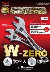 《LOBSTER ロブスター W-ZERO 現場で活躍 便利 !!》凄ぃ!!ハイブリット モンキーレンチ - tool shop