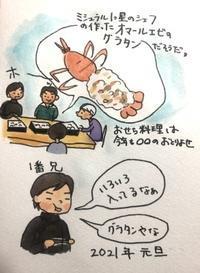 オマール海老のグラタン - 一天一画   Yuki Goto