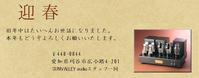 新年のご挨拶 - オーディオ万華鏡(SUNVALLEY audio公式ブログ)