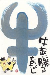 2021あけましておめでとうございます - 北川ふぅふぅの「赤鬼と青鬼のダンゴ」~絵てがみのある暮らし~