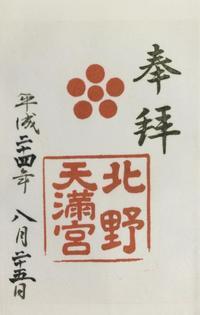 私の集印帳北野天満宮 - my gallery-2