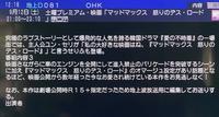 いつものフジテレビ84 - 風に吹かれてすっ飛んで ノノ(ノ`Д´)ノ ネタ帳