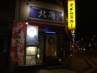 北角と書いて「ノースポイント」高松駅の近く - テリトリーは高松市です。