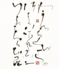 初夢?…        「水」 - 筆文字・商業書道・今日の一文字・書画作品<札幌描き屋工山>