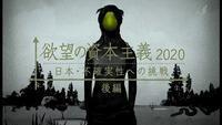 昨夜のNHKBSのドキュメンタリー番組見て色々と考えさせられました。。 - yuuki yakushijinの「Good to see you again 2021」