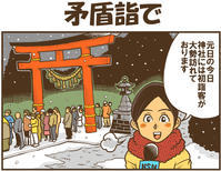 矛盾詣で - 戯画漫録