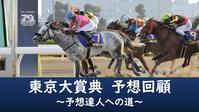 東京大賞典2020回顧 - 競馬好きサラリーマンの週末まで待てない!