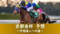 京都金杯2020予想 - 競馬好きサラリーマンの週末まで待てない!