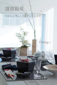 明けましておめでとうございます - 東京都杉並区 テーブルコーディネート教室DINING +