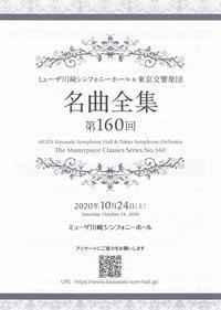 803 2020.10.24東京交響楽団名曲全集第160回(Cond.梅田敏明) - まめびとの音楽手帳