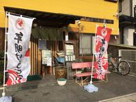 年越しうどん 大島家にて〜 - テリトリーは高松市です。