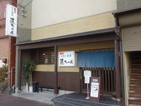 延岡の直ちゃんで元祖のチキン南蛮を食べてみた - kimcafeのB級グルメ旅