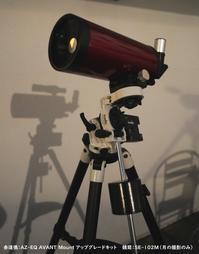 AZ-EQ AVANTマウントを使ってみた - 亜熱帯天文台ブログ