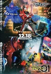 『仮面ライダーゼロワン/REAL×TIME』(2020) - 【徒然なるままに・・・】