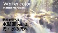 1月の動画講座渓谷 - はるさき水彩画blog