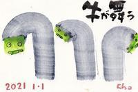 牛が舞う - 北川ふぅふぅの「赤鬼と青鬼のダンゴ」~絵てがみのある暮らし~
