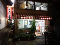 宮崎のおぐら本店で元祖のタルタルのせチキン南蛮 - kimcafeのB級グルメ旅
