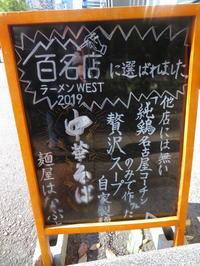 鶏そば@はなぶさ - 黒帽子日記2