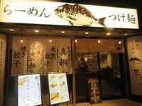 【新店】鯛出汁塩らーめん@鯛出汁らーめん 琴ね 西九条店 - 黒帽子日記2