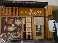 【新店】和風(わふう)@祇園 京乃や 心斎橋店 - 黒帽子日記2