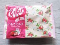 【Nestle】Kit Kat(キットカット)ミニ いちごミルク味 - 岐阜うまうま日記(旧:池袋うまうま日記。)