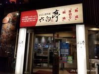◆ 薩摩を巡る、その18「かごしま黒豚 六白亭」へ(2020年12月) - 空とグルメと温泉と