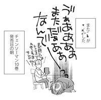 チェンソーマン10巻 - 山田南平Blog