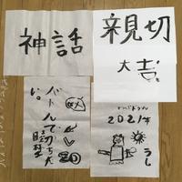 今年も書き初めしました^_^ v - ~おざなりholiday's^^v~ <フィルムカメラの写真のブログ>