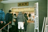 大谷地神社の初詣風景とアメリカの友人のメールで安心した件 - 照片画廊