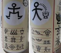 東巴文字と羅城門 - 玉響記 2