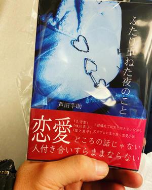 童貞の書いた恋愛小説『ふたり重ねた夜のこと』 - 吉村公佑かく語りき『僕のモテ期は前世です。』