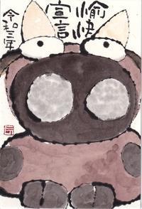 牛さんの愉快宣言 - 北川ふぅふぅの「赤鬼と青鬼のダンゴ」~絵てがみのある暮らし~
