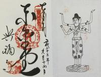 私の集印帳興福寺 - my gallery-2